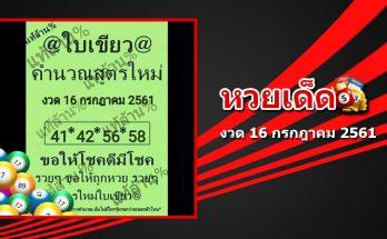 หวยใบเขียวงวด 16/7/61
