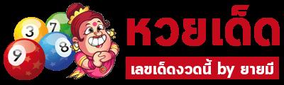 หวยเด็ด หวยไทยรัฐ หวยซอง เลขเด็ด เลขเด็ดงวดนี้ หวยเด็ดงวดนี้