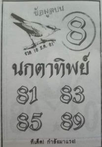 หวยนกตาทิพย์ 16/12/61