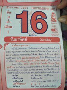 หวยปฏิทินหมอไพศาล 16/12/61