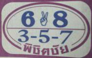 หวยพิชิตชัย 16/12/61