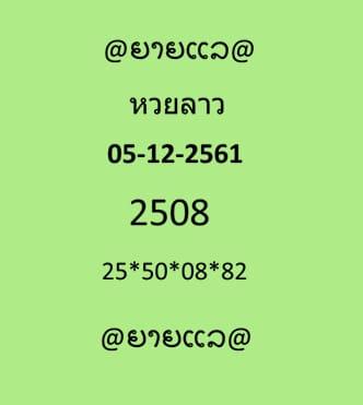 หวยลาวสำนักดัง 5/12/61
