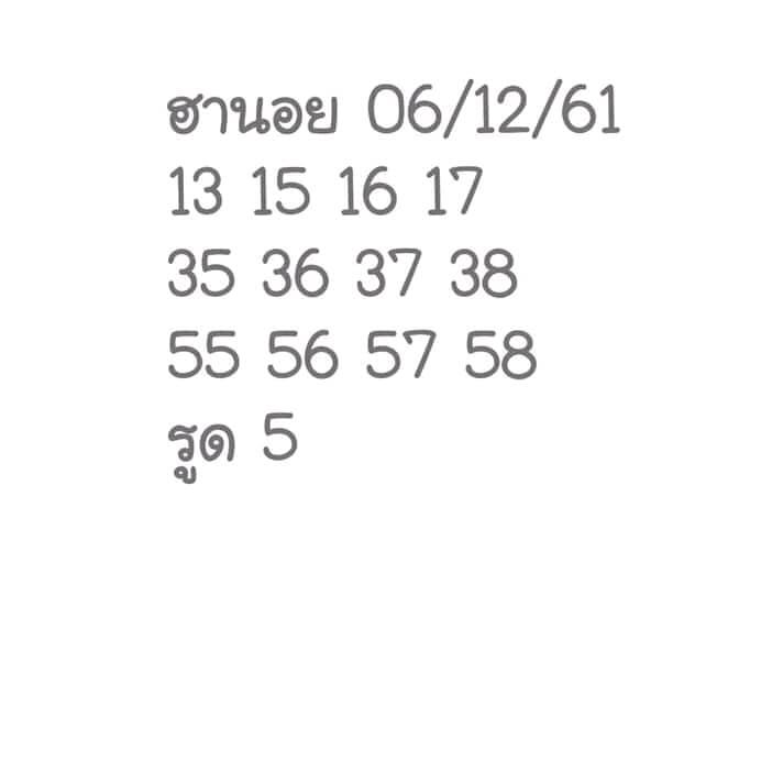 หวยฮานอยเด็ดๆวันนี้ 6/12/61 14