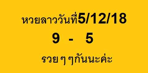 หวยลาวสำนักดัง 5/12/61 3