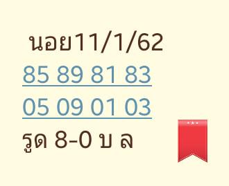 หวยฮานอย  11/1/62