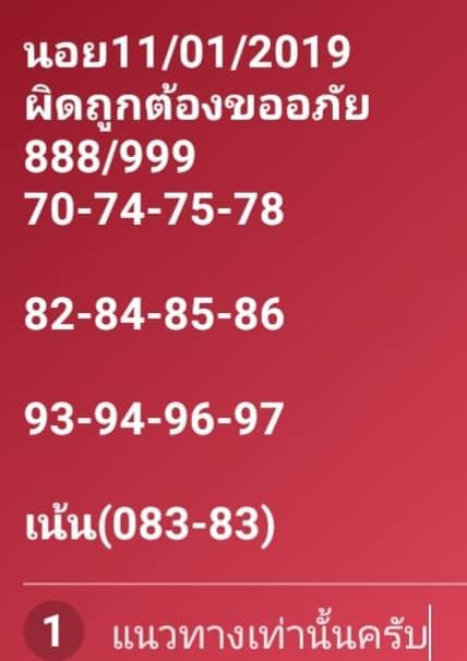 หวยฮานอย  11/1/62 5