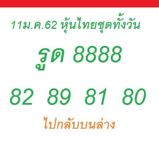 ชมรมคนรักหวยหุ้น 11/1/62 8
