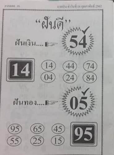 หวยฝันดี 16/2/62