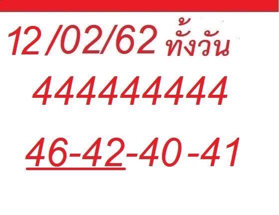 หวยหุ้นไทย 12/2/62 7