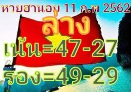 สูตรหวยฮานอย 11/2/62 5