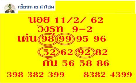สูตรหวยฮานอย 11/2/62 7