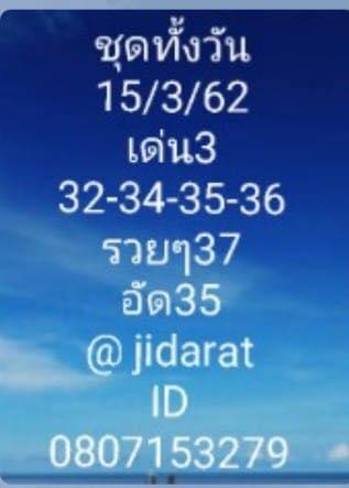 เลขชุดหวยหุ้น 15/3/62 5