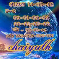 เพจหวยฮานอย 14/3/62 4