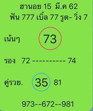 ชุดเด็ดหวยฮานอย 15/3/62 12