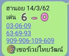 เพจหวยฮานอย 14/3/62 10