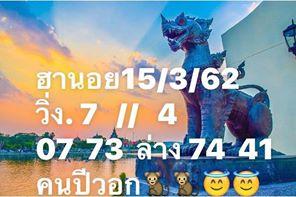 ชุดเด็ดหวยฮานอย 15/3/62 8