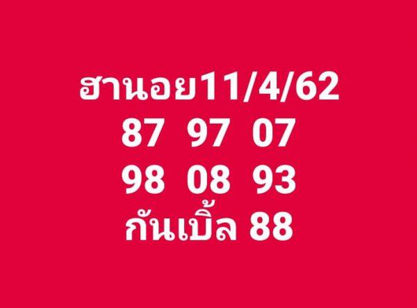 ชุดเลขแนวทางหวยฮานอย 11/4/62 1