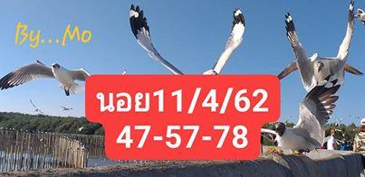 ชุดเลขแนวทางหวยฮานอย 11/4/62 2