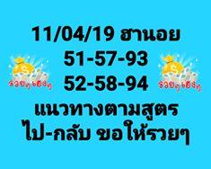 ชุดเลขแนวทางหวยฮานอย 11/4/62 6
