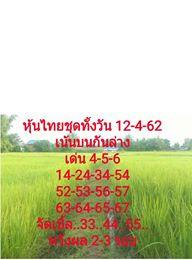 สูตรหวยหุ้นตรงๆ 12/4/62 6