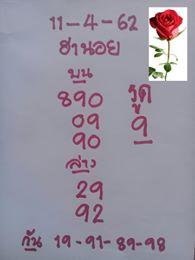 ชุดเลขแนวทางหวยฮานอย 11/4/62 8