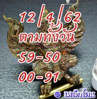 สูตรหวยหุ้นตรงๆ 12/4/62 8