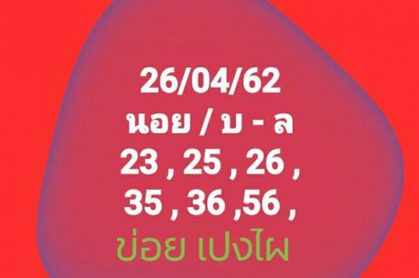 แนวทางหวยฮานอย 26/4/62 7