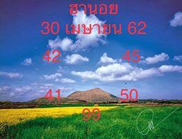 แนวทางหวยฮานอย 30/4/62 8