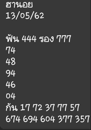 หวยฮานอยเลขเด็ด 13/5/62 4