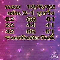 หวยฮานอยพารวย 18/5/62