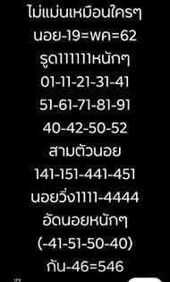 หวยฮานอยทำเงิน 19/5/62 2