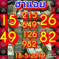 หวยฮานอยพารวย 18/5/62 1