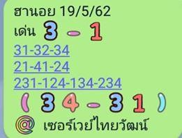หวยฮานอยทำเงิน 19/5/62 7