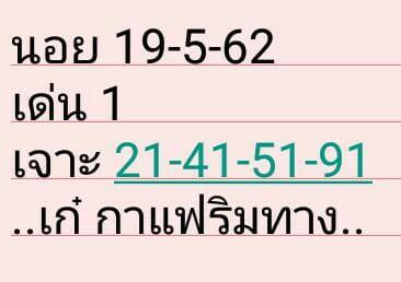 หวยฮานอยทำเงิน 19/5/62 8