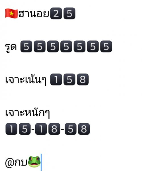 หวยฮานอยลุ้นโชค 25/5/62 9