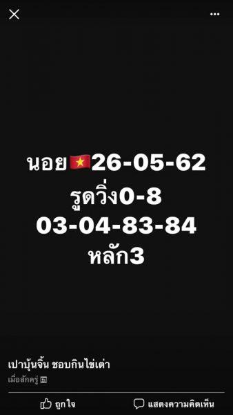 หวยฮานอยทำเงิน 26/5/62 8