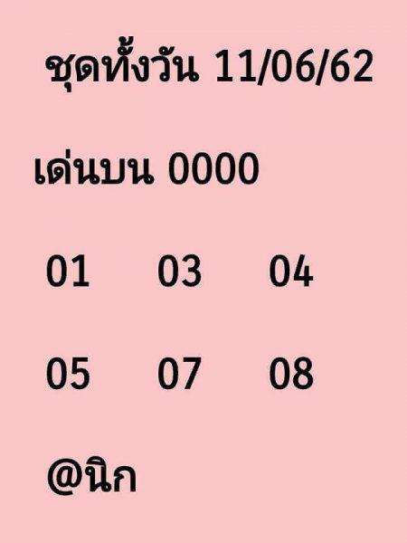 หวยหุ้นไทย 11/6/62 2
