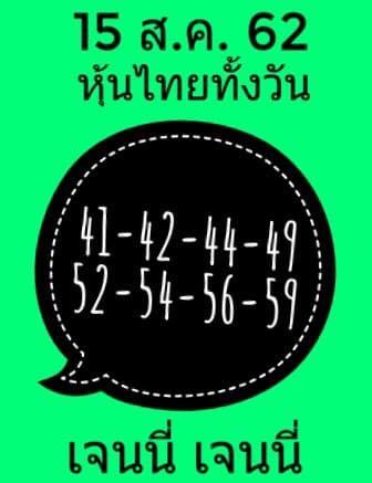 เลขเด็ดหุ้นไทย 15/8/62 ชุดที่ 4