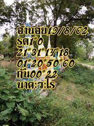 แนวทางหวยฮานอย 19/8/62 ชุดที่ 6