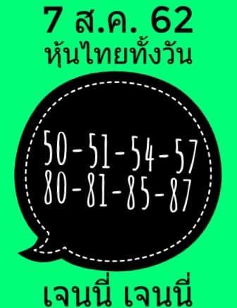 เลขเด็ดหุ้นไทย 7/8/62 ชุดที่ 11