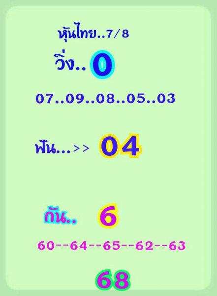 เลขเด็ดหุ้นไทย 7/8/62 ชุดที่ 13