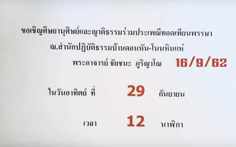 หวยพระอาจารย์ชัยชนะ 16/9/62