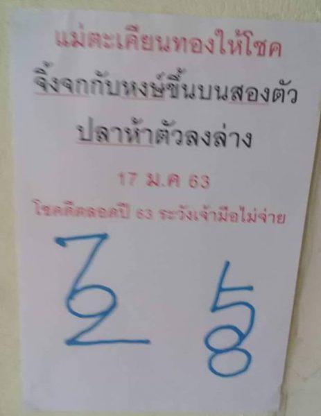 หวยกุมารทองให้โชค 17/1/63