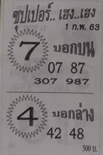 หวยซุปเปอร์เฮง เฮง 1/2/63
