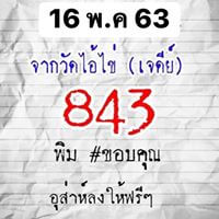 หวยไอ้ไข่วัดเจดีย์ 16/5/63
