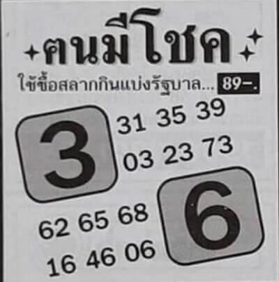 หวยคนมีโชค 16/2/63