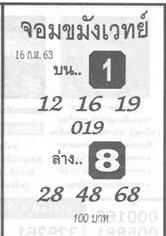 หวยจอมขมังเวทย์ 16/2/63