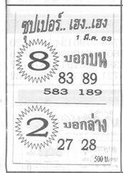 หวยซุปเปอร์เฮง เฮง 1/3/63