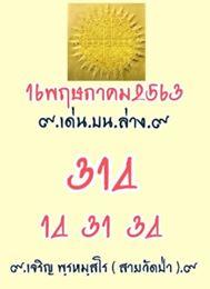 หวยสายวัดป่า 16/5/63