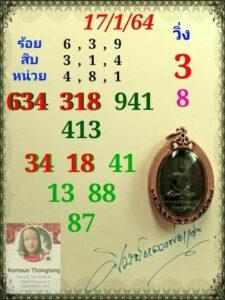 หวยศิษย์หลวงพ่อแดง 17/1/64